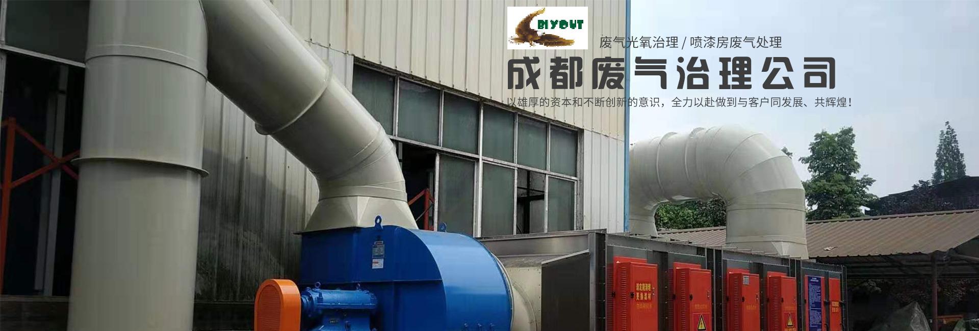 废气处理公司